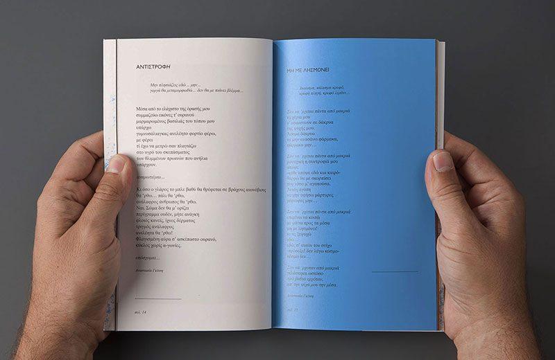 σχεδιασμός βιβλίου