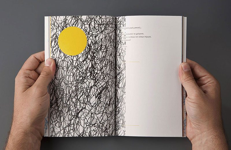 σχεδιασμος βιβλιου